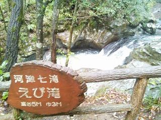 えび滝.jpg