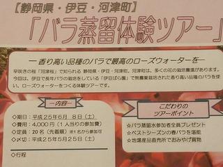ばら蒸留体験ツアー.jpg