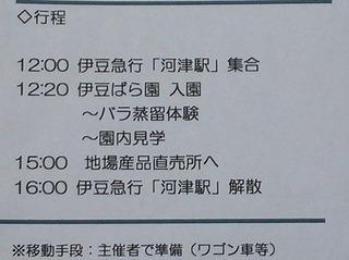 ばら蒸留体験行程.jpg