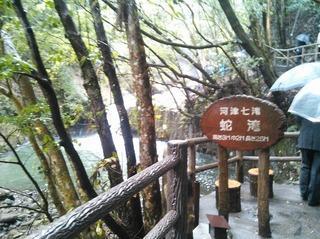 へび滝1.jpg