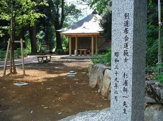 天心会石碑1.jpg