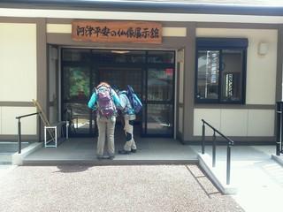展示館玄関.jpg