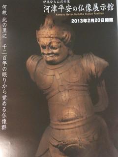 平安の仏像展示館.JPG
