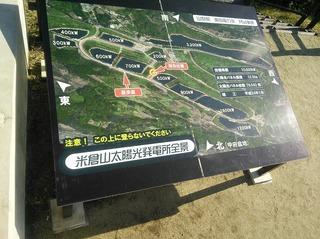 米倉山発電所全景.jpg