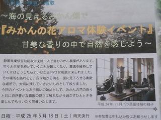 花アロマ体験.jpg