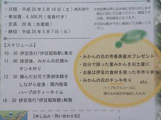 花アロマ日程.jpg