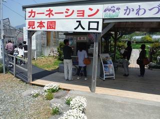 見本園入口.jpg